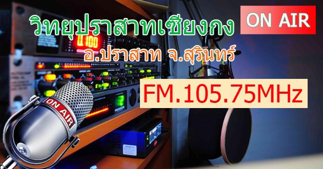 สถานีวิทยุปราสาทเชียงกง