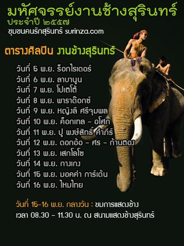 ตารางคอนเสิร์ตงานช้างสุรินทร์-2557