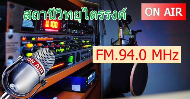 สถานีวิทยุไตรรงค์ 94.0Mz สุรินทร์