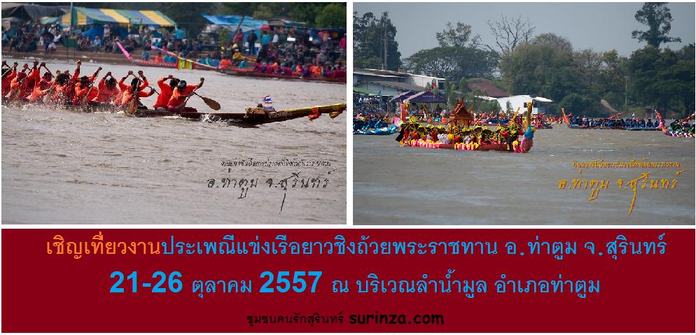 แข่งเรือยาวท่าตูม2557