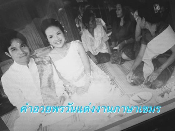 คำอวยพรแต่งงาน ภาษาเขมร