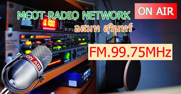 สถานีวิทยุ อสมท 99.75 FM สุรินทร์