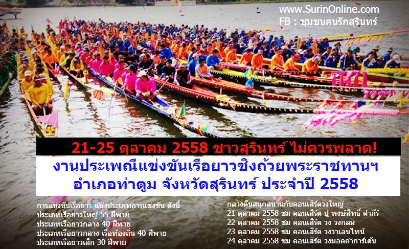 งานประเพณีแข่งเรือยาวชิงถ้วยพระราชทาน อ.ท่าตูม จ.สุรินทร์ 2558
